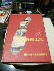 璧山县国土志