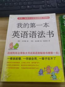 我的第一本英语语法书正版