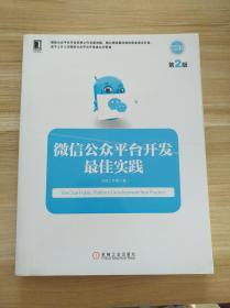 微信公众平台开发最佳实践