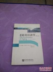【正版】老龄化经济学