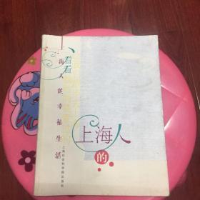 正版现货 上海人的幸福生活 石磊 七格 袁敏 著 上海社会科学院出版社出版 图是实物