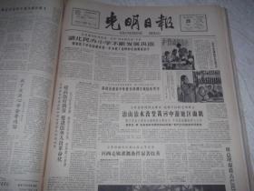 光明日报  1964年10月29日 内容提要 湖北民办学校不断发展。吉林医科大学提高医疗质量。今年河西走廊灌溉条件显著改善。户为文章 毒害青年的 早春二月。谢树文章 兴安岭上青年庄。赵友平油画 听毛主席的话。1-4版