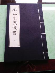 永年申氏遗书第五册(申涵光聪山诗选)