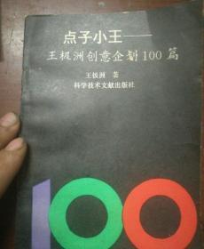 点子小王王极洲创意企划100第