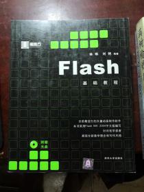 Flash基础教程
