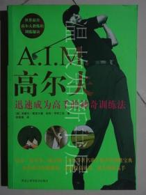 彩图版 A.I.M 高尔夫 迅速成为高手的神奇训练法  (正版现货)