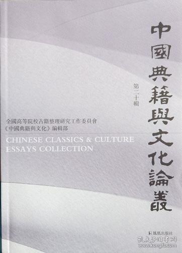 中国典籍与文化论丛 第二十辑
