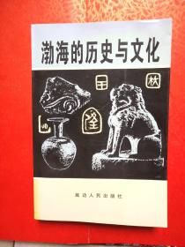 渤海的历史与文化