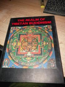 西藏佛教密宗艺术