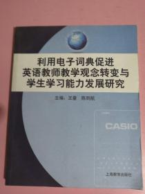 利用电子词典促进英语教师教学观念转变与学习能力发展研
