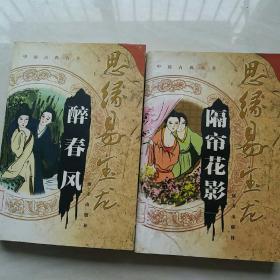 思缘易宝龙—《醉春风》《隔帘花影》