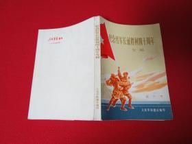纪念红军长征胜利四十周年专辑