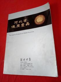 河北省优质产品  【中架1】