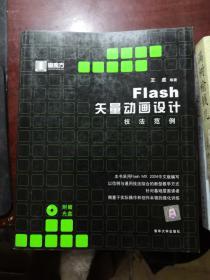 Flash矢量动画设计技法范例