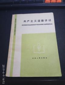 共产主义道德讲话(青年职工思想政治教育丛书)一版一印1984年版
