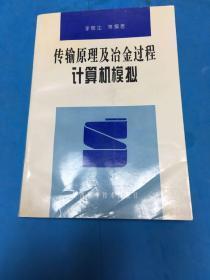传输原理及冶金过程计算机模拟