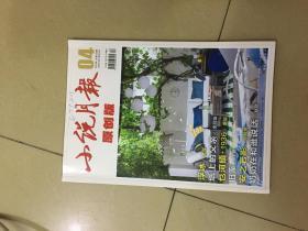 小说月报(2019年第四期)原创版