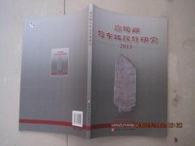 高句丽与东北民族研究2013