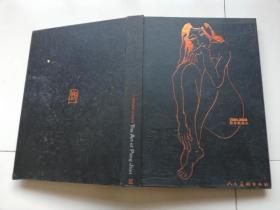 庞均动态素描集:贰( 2004——2008)