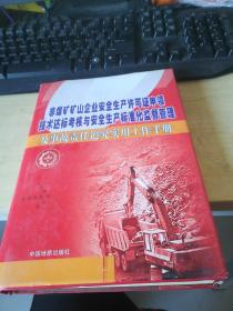非煤矿矿山企业安全生产许可证申领技术达标考核与安全生产标准化监督管理及事故责任追究实用工作手册