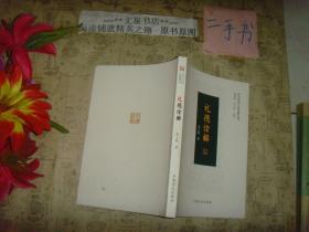 中国传统八德诠解丛书 礼德诠解