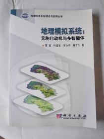 地理模拟系统:元胞自动机与多智能体