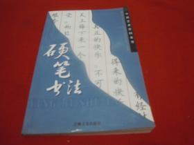 中华医学理论与实践1997.1【中架1】