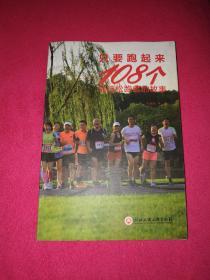 只要跑起来 108个马拉松跑者的故事