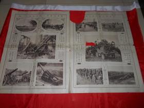 《诚报》10期,72版(第一次世界大战时期发行的,全是军事图片)此为补图!下单无效!