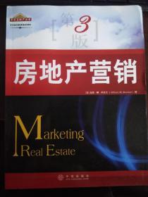 房地产营销