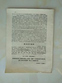 1968年在接见驻京干部时林副主席重要讲话 16开