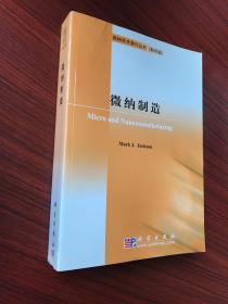 微纳制造【无涂画笔迹,品好】16开厚册,英文版