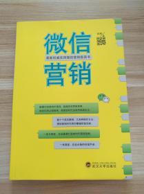 最新权威实物微信营销指南书:微信营销