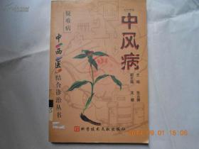M553疑难病中西医结合诊治丛书--《中风病》一版一印,仅印5000册.馆藏