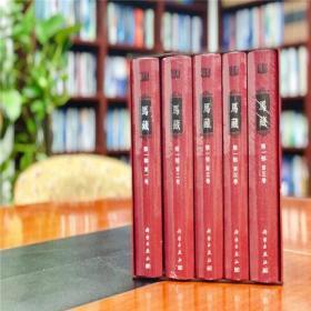 马藏 第一部(1—5卷) 北京大学《马藏》编纂与研究中心 科学出版社 马列主义、毛泽东思想、邓小平理论 图书