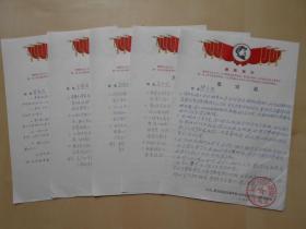 文革【工人解放军驻军事学院,毛泽东思想宣传队指挥部,鉴定表】5份合卖