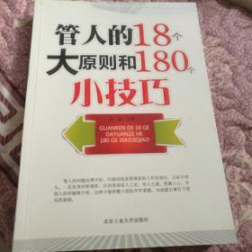 管人的18个大原则和180个小技巧