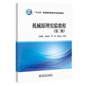 """""""十三五""""普通高等教育本科规划教材机械原理实验教程(第二版)"""