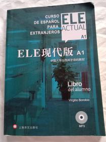 中国人学习西班牙语的教材:ELE现代版A1