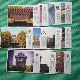 大学名信片  合售11张