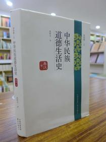 中华民族道德生活史 秦汉卷—高恒天 著 2014年一版一印 品好 原价65