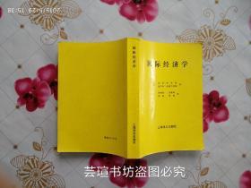 国际经济学(彼得·H·林德特,查尔斯·金德尔伯格作品,罕见版本,1985年11月上海1版1印,个人藏书,品好有勾画)