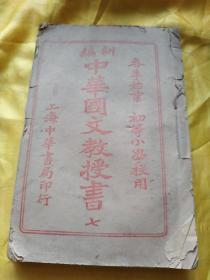 新编中华国文教科书      初等小学校用