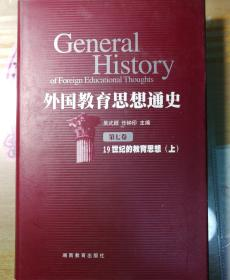 外国教育思想通史.第七卷.19世纪的教育思想.上