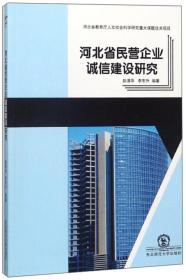 河北省民营企业诚信建设研究