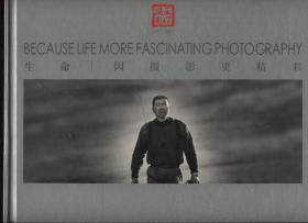 生命因摄影更精彩(签赠本)