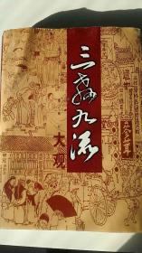 三教九流大观(中册)