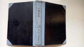 中国地理1980年19-24合订本精装