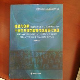 嬗越与创新--中国百年师范教育传统及现代意蕴