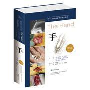 骨科标准手术技术丛书 手 第3版 骨科医生手术技巧术后并发症处理指导书籍  现货  9787559102133